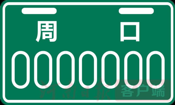 """电动车要""""上户口""""?9月16日起周口中心城区77个网点免费上牌"""