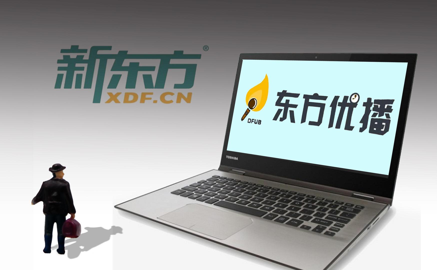 新东方在线K12业务关停,或裁4000教师岗,有人能拿到10万赔偿