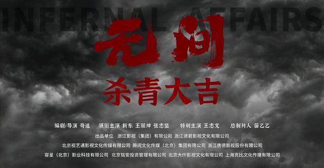 靳东王丽坤王志文携手再演谍战剧,电视剧《无间》杀青