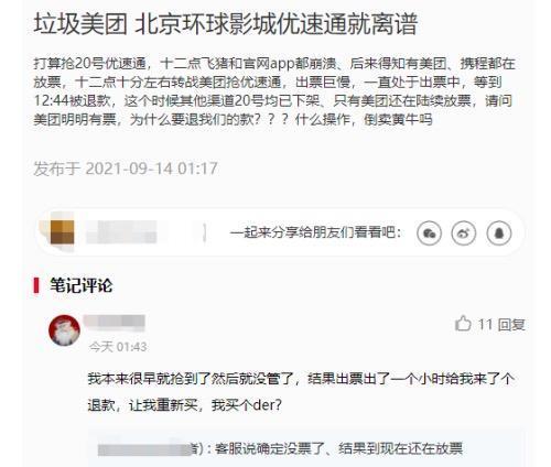 中秋和国庆门票均已售罄 购票系统一度瘫痪 北京环球影城一个月收入近10亿?