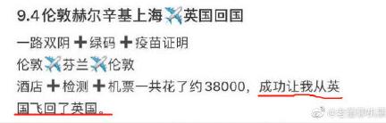 某航空拒载,英国留学生亲历:检测+机票一共3万8,成功让我从英国飞回英国