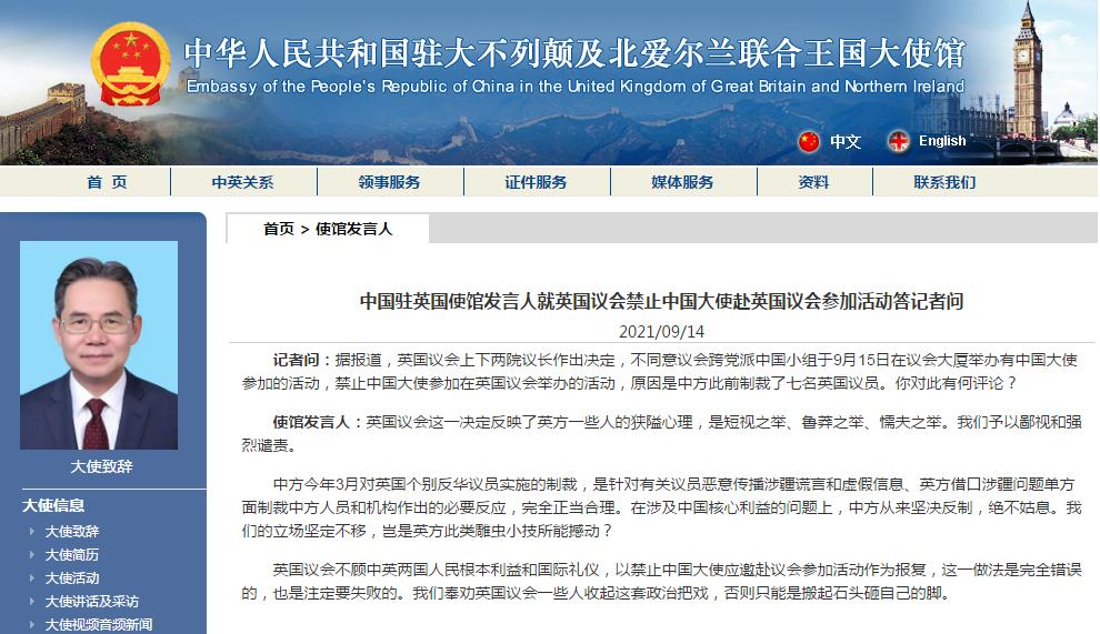 英国议会禁止中国大使赴英国议会参加活动 中国驻英使馆回应
