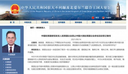 英国议会禁止中国大使进入,中方回应