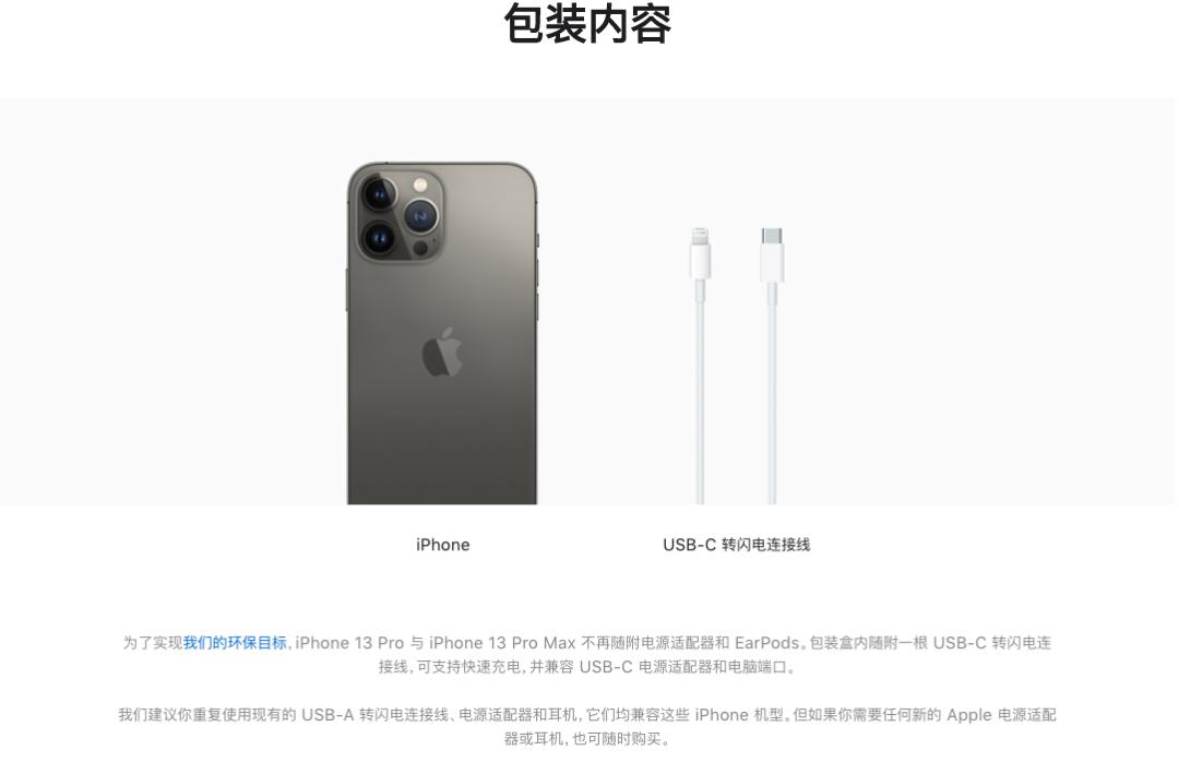 7999起 便宜了?iPhone13Pro/Max发布 刘海变窄!120Hz高刷/1TB大储存 A15逆天