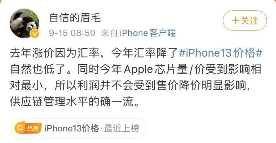 """""""iPhone十三香""""预售首日,苹果中国官网""""抢崩""""登上热搜第一"""