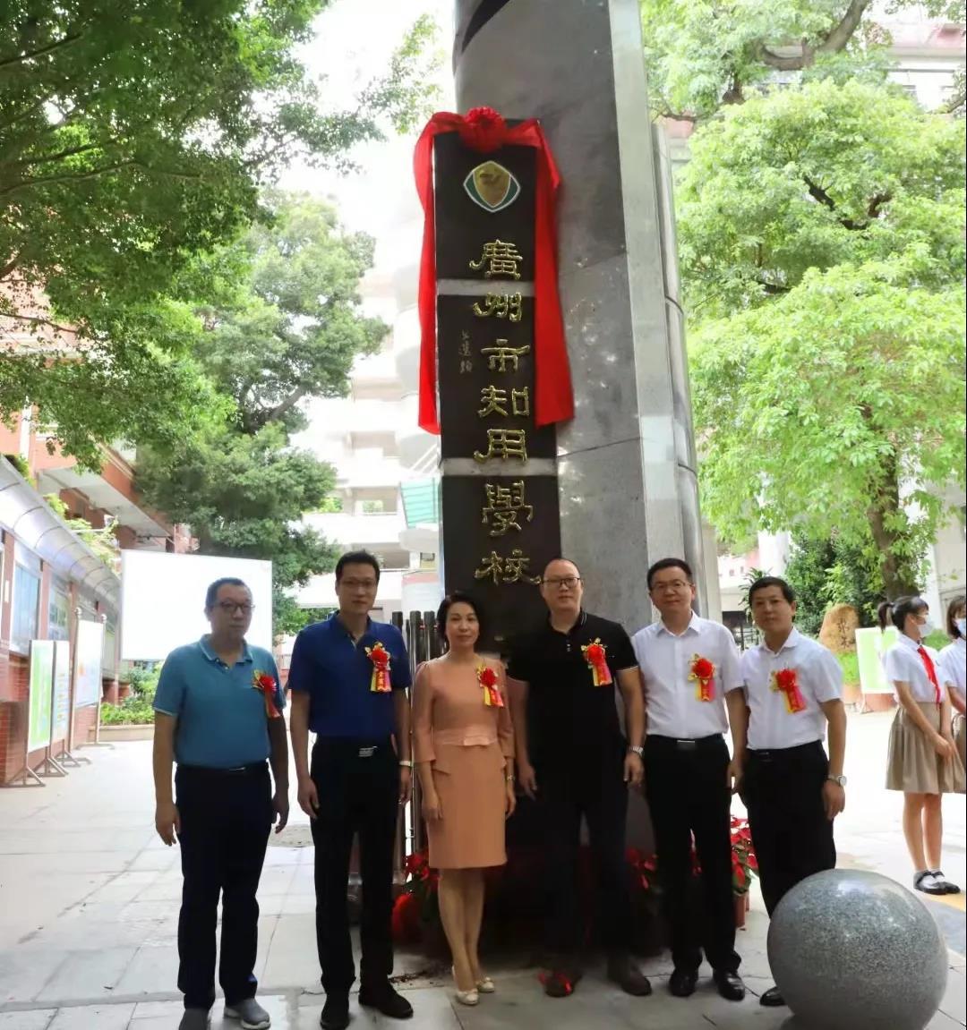 广州市知用学校:打造体育特色九年一贯制学校