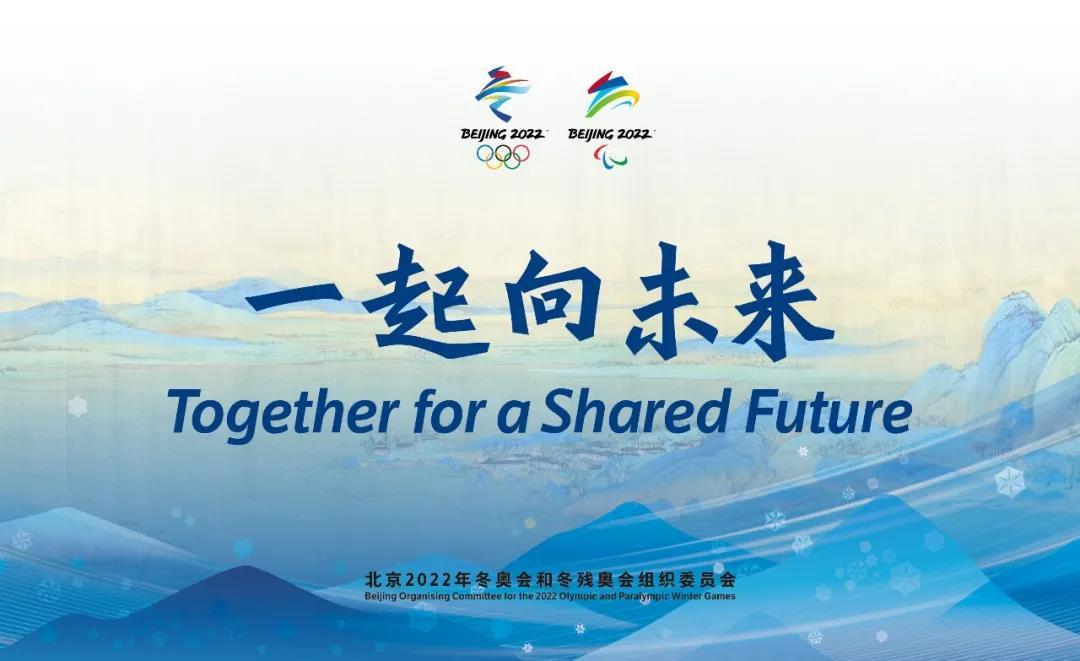 北京2022年冬奥会和冬残奥会主题口号权威阐释