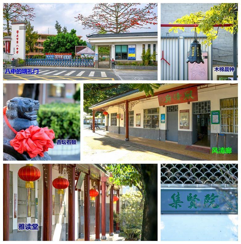 因改造扩建需要,肇庆市第八中学将分批次搬迁