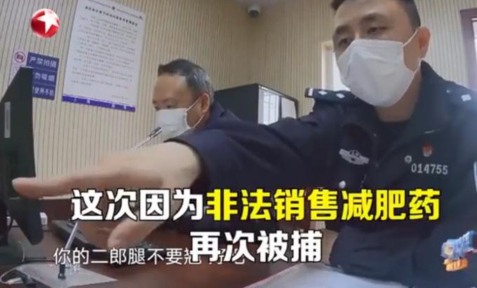 郭美美审讯时跷二郎腿被民警制止,卖69元一粒的减肥药成本仅8毛