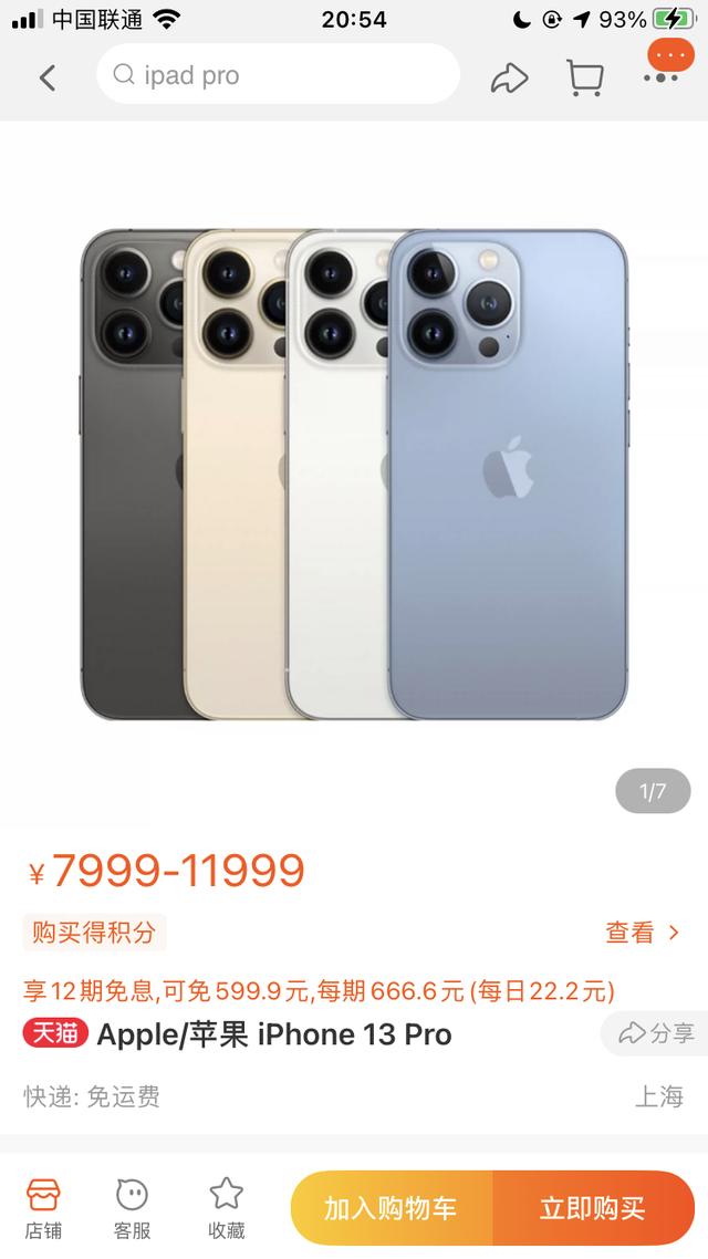 iPhone13首批售罄连夜补货 官网下单已排到11月发货 双十一补贴再降400?