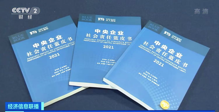 《中央企业社会责任蓝皮书2021》发布:超七成央企将社会责任工作纳入工作绩效考核
