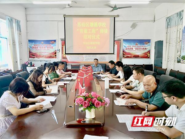 苏仙区塘溪学校:师徒结对共成长,青蓝工程谱新篇