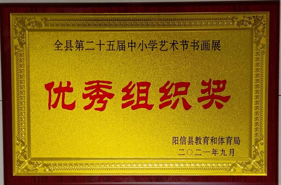 阳信县第一中学:多措并举发展美育 艺术之光点亮人生