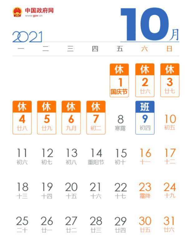 本周日要上班丨国庆节放假安排来了!这样可连休10天