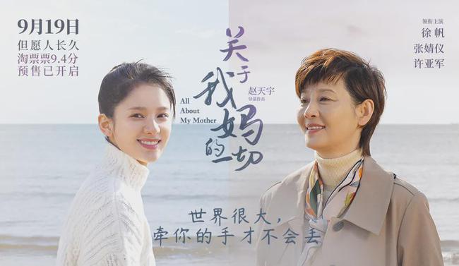 """《关于我妈的一切》又看哭了观众,""""哭""""是一部好电影的衡量标准吗"""