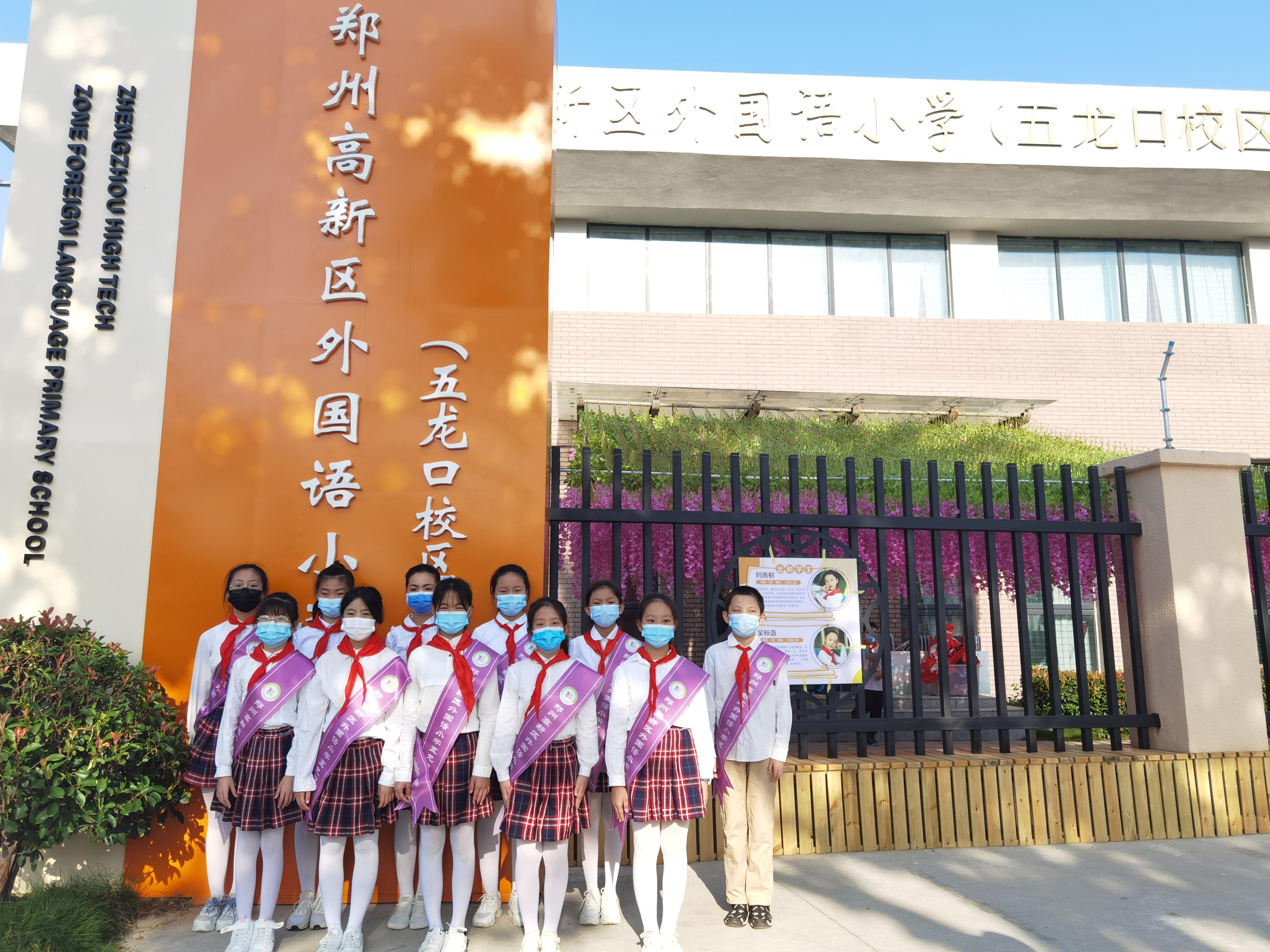 """游园开启第一课!郑州这家小学开学首日创意""""爆棚"""""""
