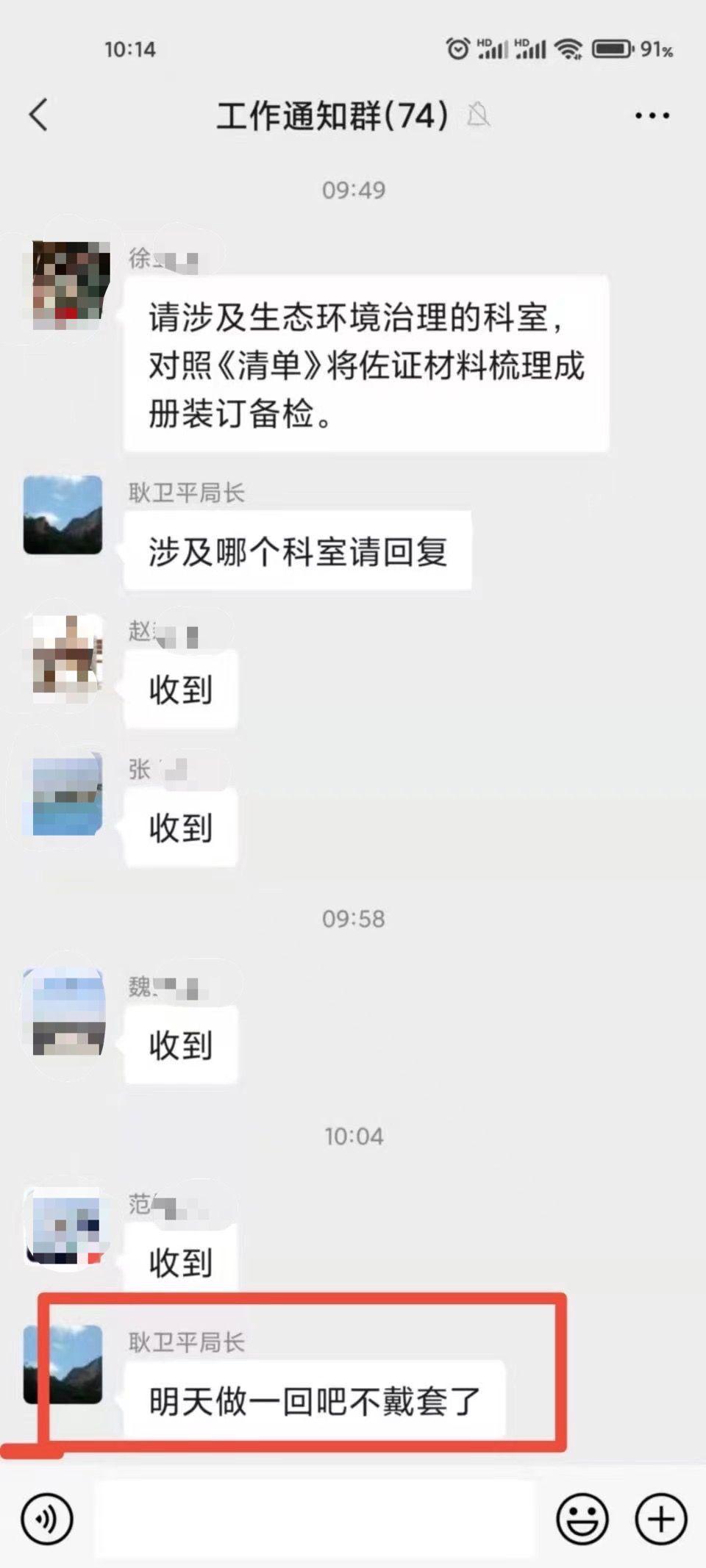 邢台一局长在工作群发情色消息,邢台市委书记称将转给市纪委核实