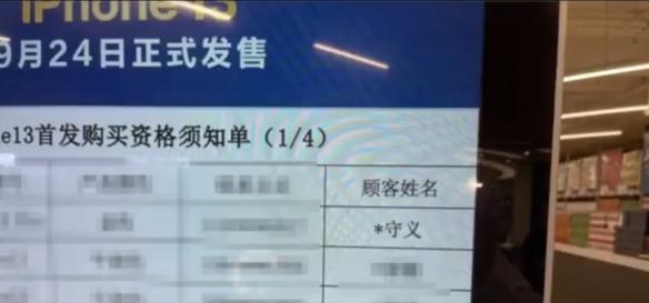 """iphone13真的香!名为""""王守义""""网友 发售当天线下购买"""