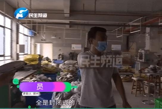 郑州新密一鞋厂多名员工查出血液病,疑因苯中毒陆续有工人晕倒