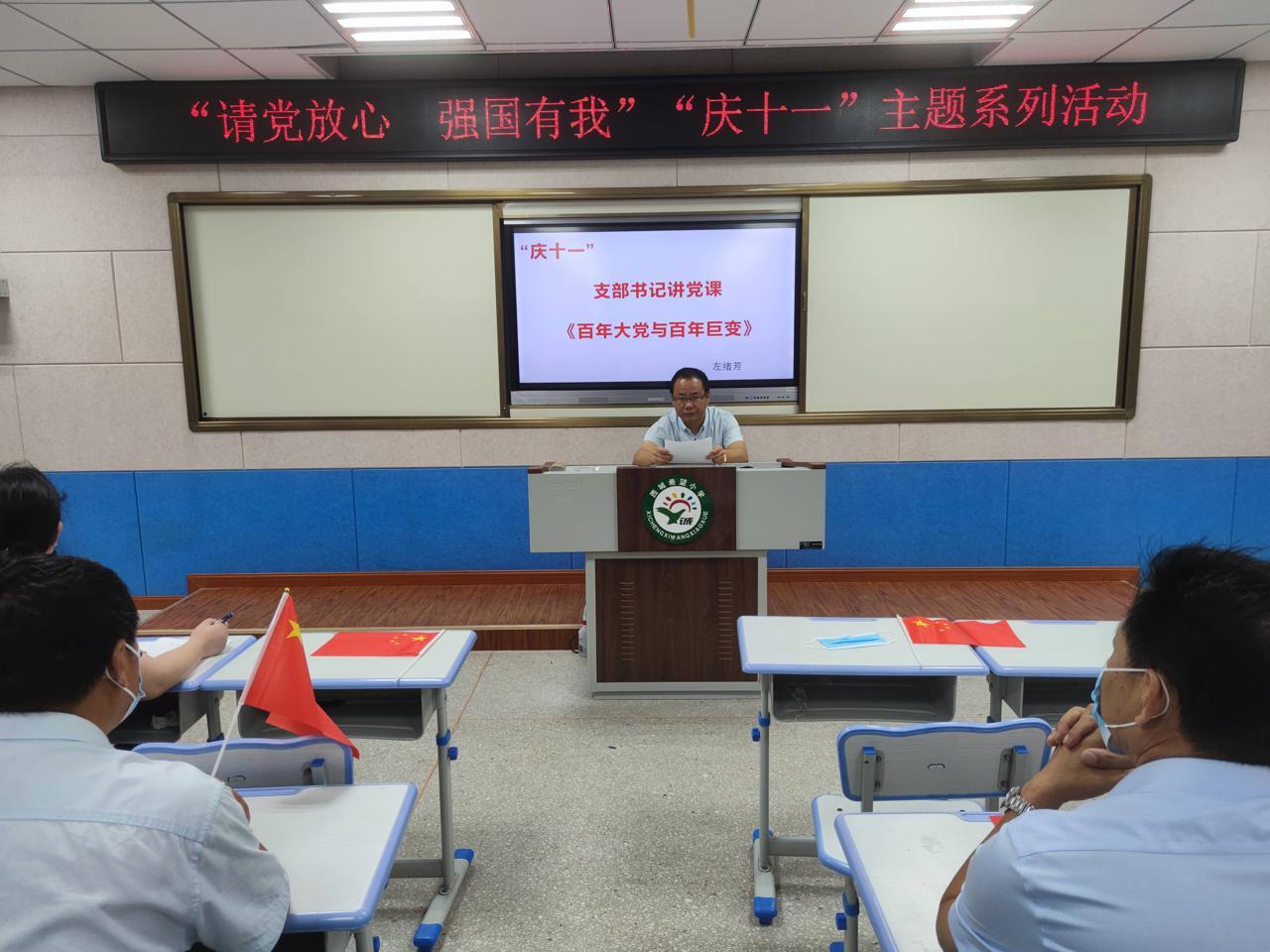 """栖霞市西城希望小学举办""""庆十一""""党史学习教育主题活动"""