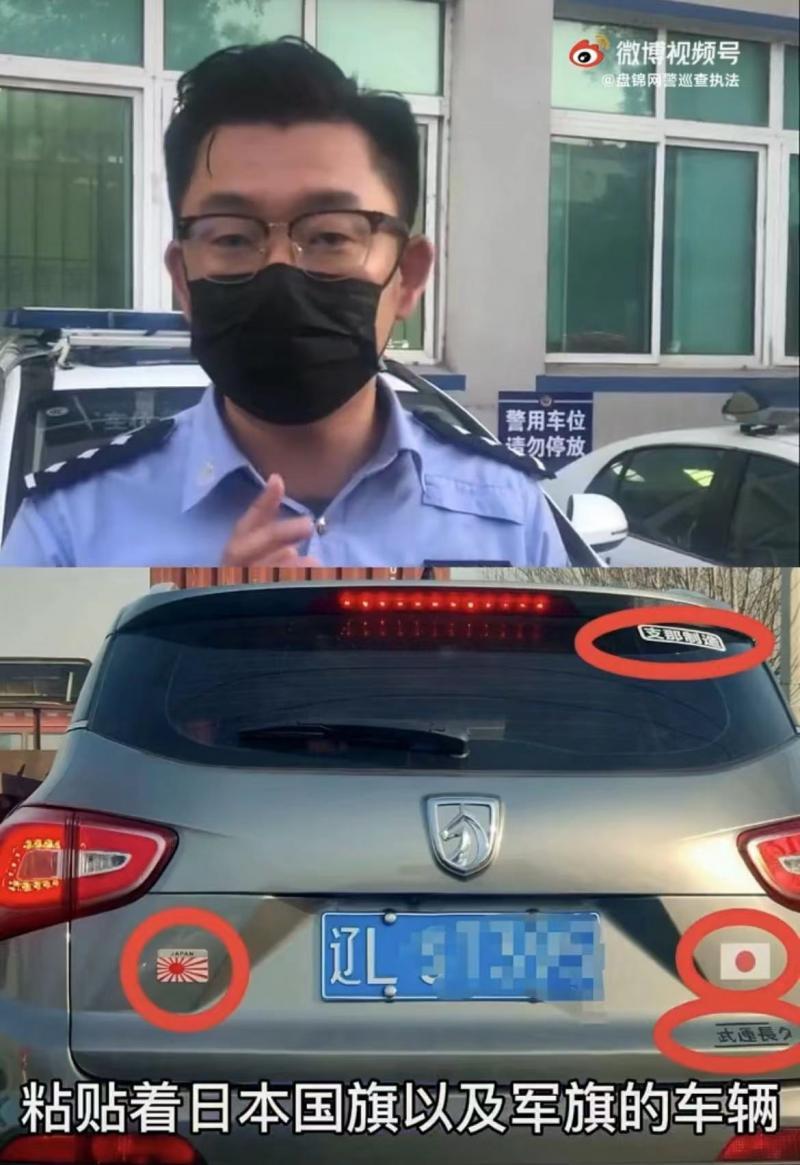 辽宁一车主贴辱华标语车贴被拘15日 民警:部分车贴系其找商家定制