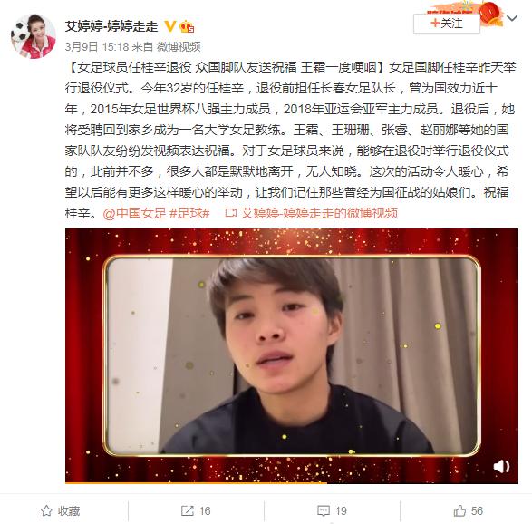 生死战前!中国女足前功勋队长宣布退役,王霜