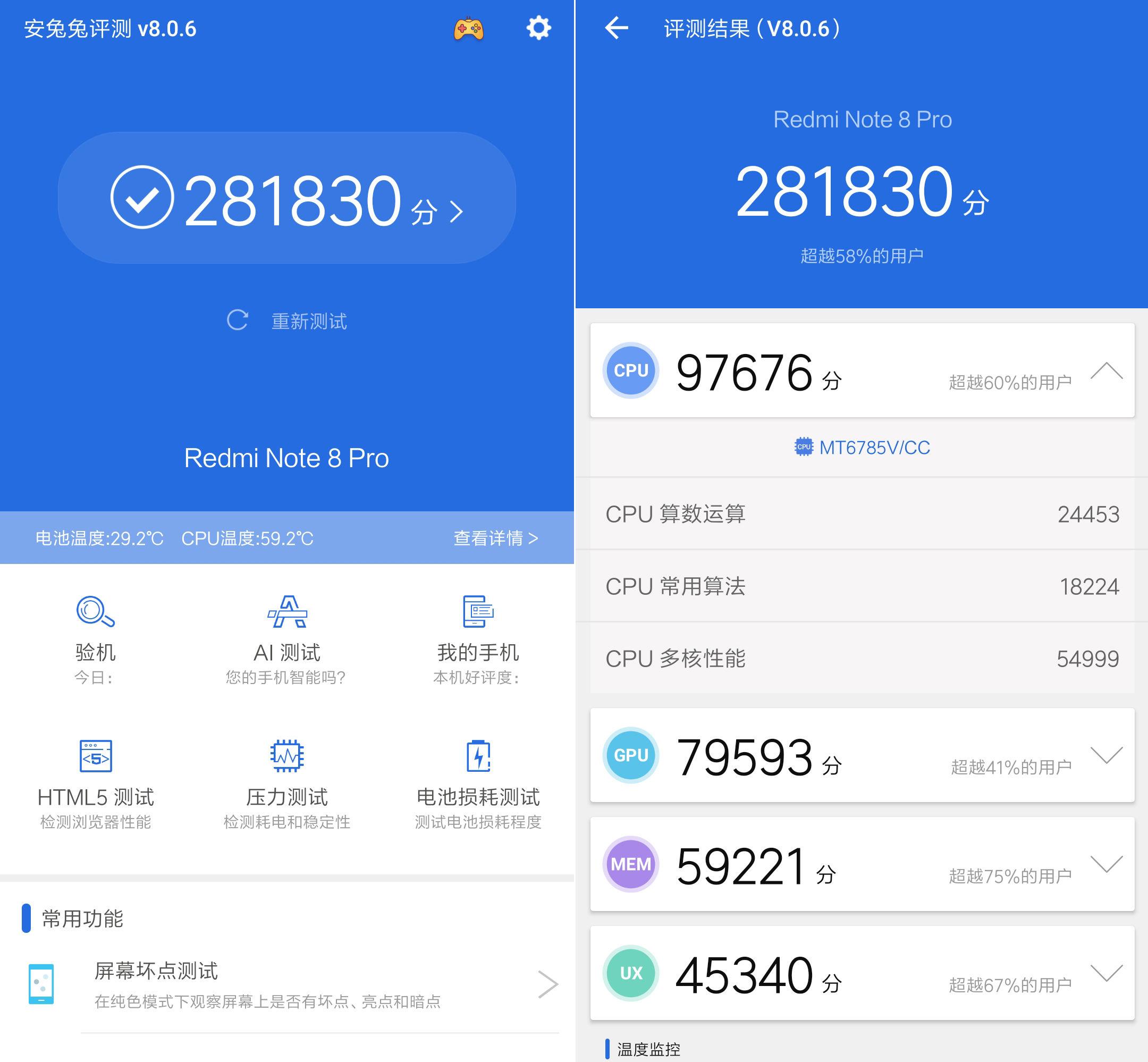 红米 Redmi Note 8 Pro 评测:带来6400万主摄,首发MTK G90T芯片