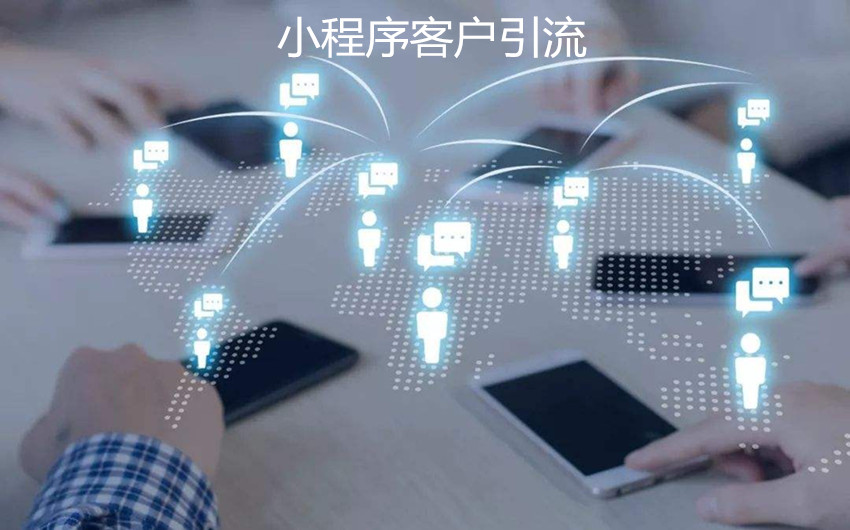 微信小程序的电商优势何在?