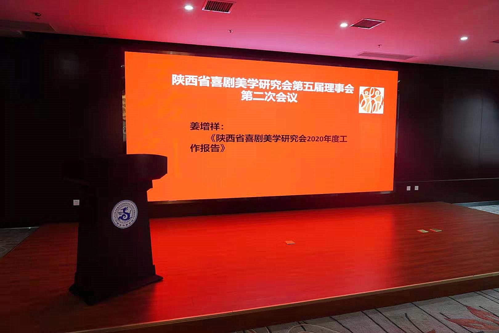 推进喜剧美学学科建设,第五届陕西省喜剧美学理论研讨会举办