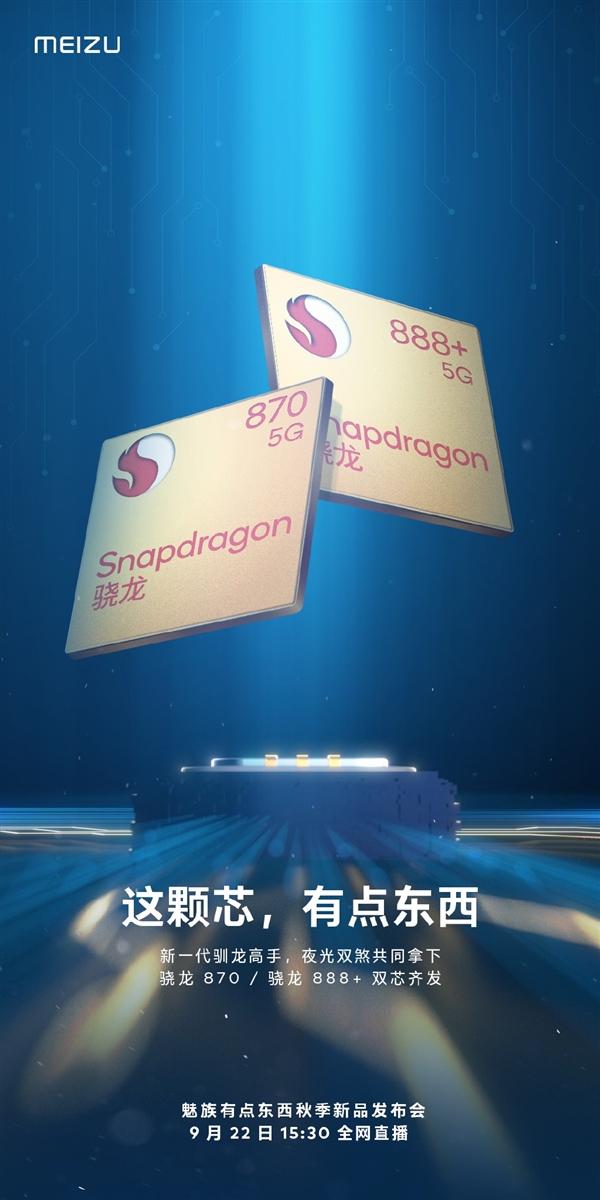 魅族18s/18X官宣;真我GT Neo2真机公布;ROG魔霸新锐游戏本上市