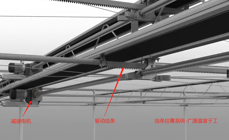 连栋温室大棚系统之一外遮阳系统简介