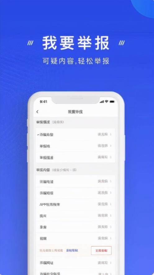 国家反诈中心app有什么用(为什么强制安装国家反诈骗app)