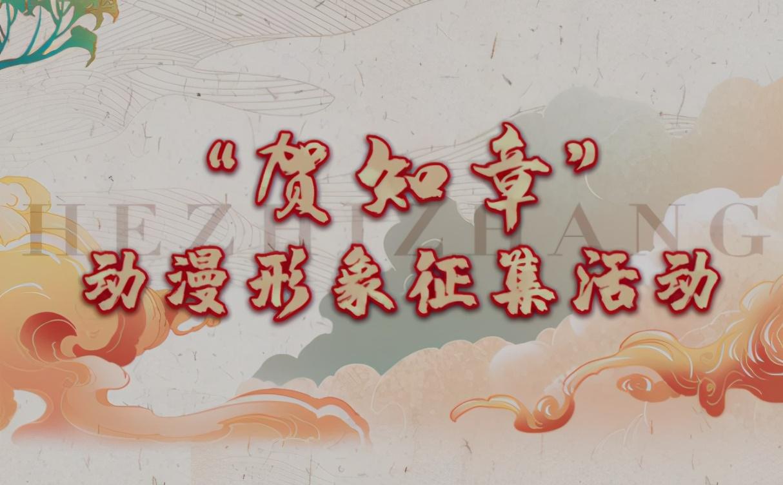 """寻找爱动漫的你  """"贺知章""""动漫形象征集活动正式启动"""