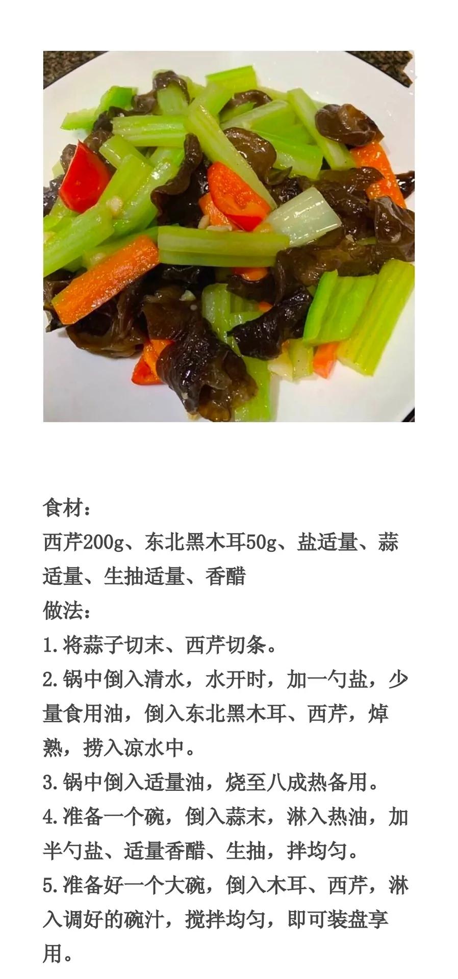 50种凉拌菜做法及配料(二)夏季常吃的凉菜菜谱家常做法 美食做法 第10张