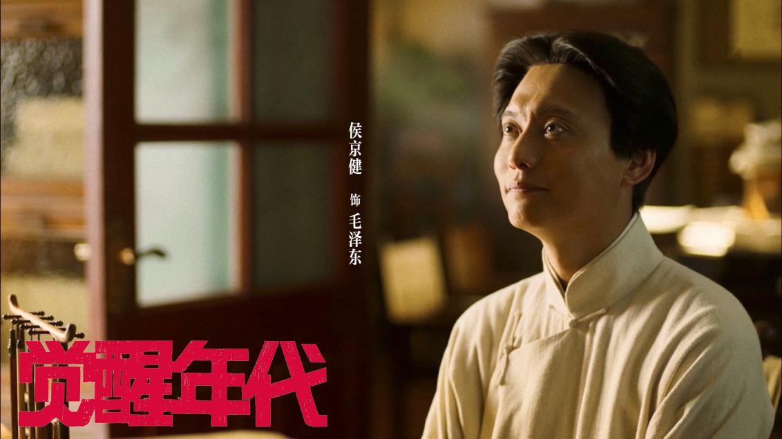 侯京健《觉醒年代》饰青年毛泽东 浩瀚书海铸就伟大智慧