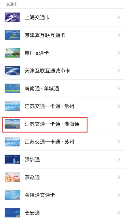 iOS 14 新交通卡上线,500人企业微信群来了