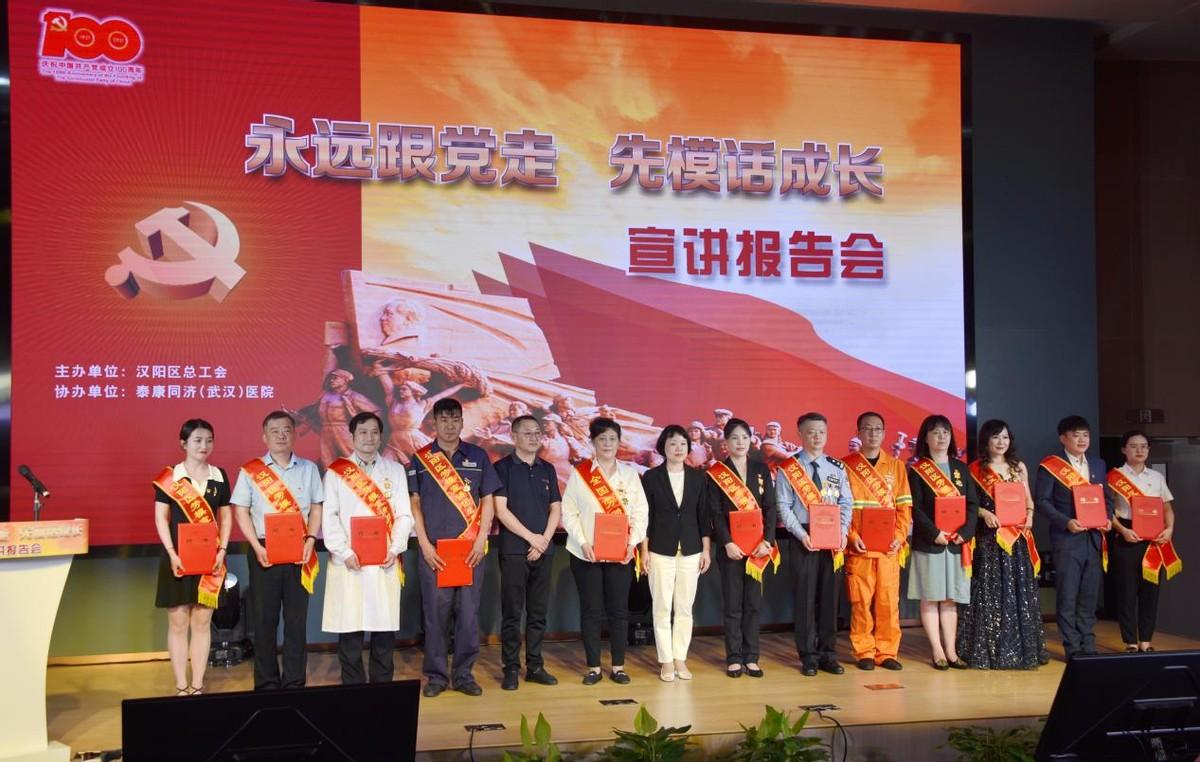 """永远跟党走·先模话成长——汉阳区总工会举办""""线上线下""""劳模先进事迹报告会"""