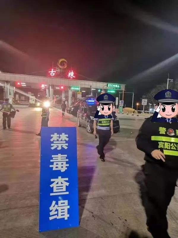 """凌晨集结 ! 宾阳警方开展""""邕江3号""""清源断流公路查毒行动!"""
