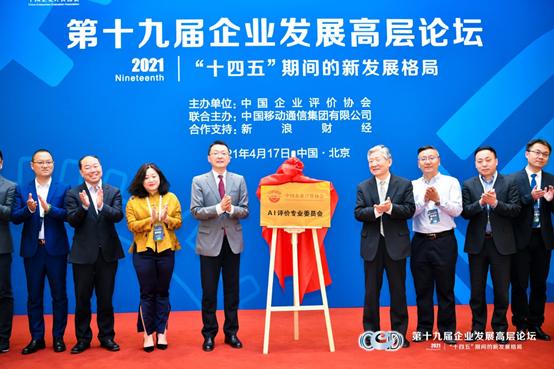 第十九届企业发展高层论坛在京举办