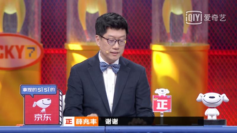 「奇葩说 7」李诞自曝 20 岁时曾疯狂拒绝机会