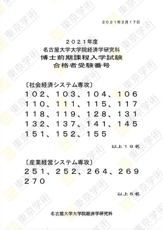 日本读研:再添四枚经济学合格喜报!一桥+名古屋大丰收