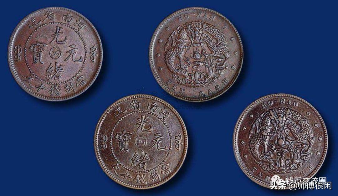 清代十文面值铜元,民间还能找到的一些小精品,别错过