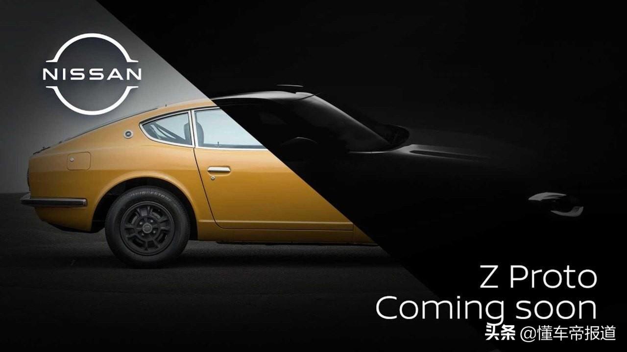 新车   日产Z Proto预告图曝光,将于9月16日发布
