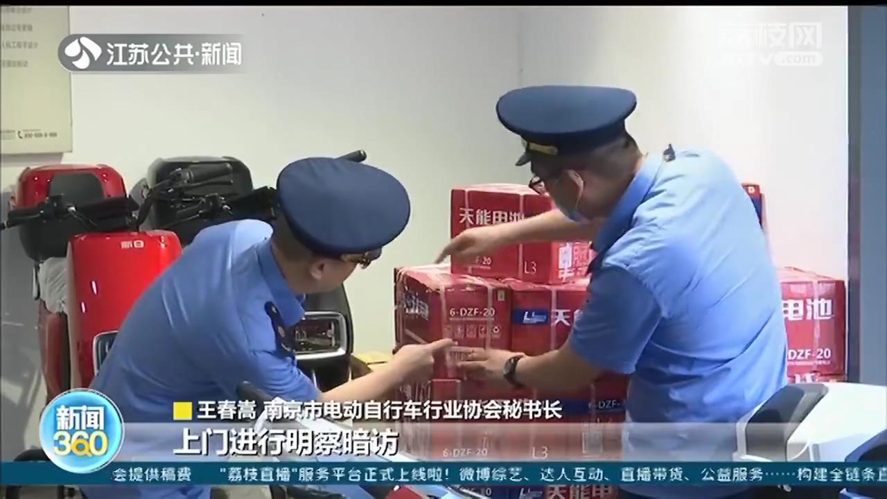 """杭州""""7.18""""事故与车辆锂电池故障有关 南京市场电池改装现象较少"""