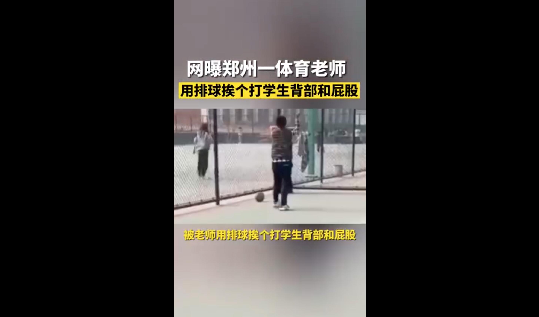 考试不达标,郑州一老师拿排球挨个砸学生,校方:老师已被停课