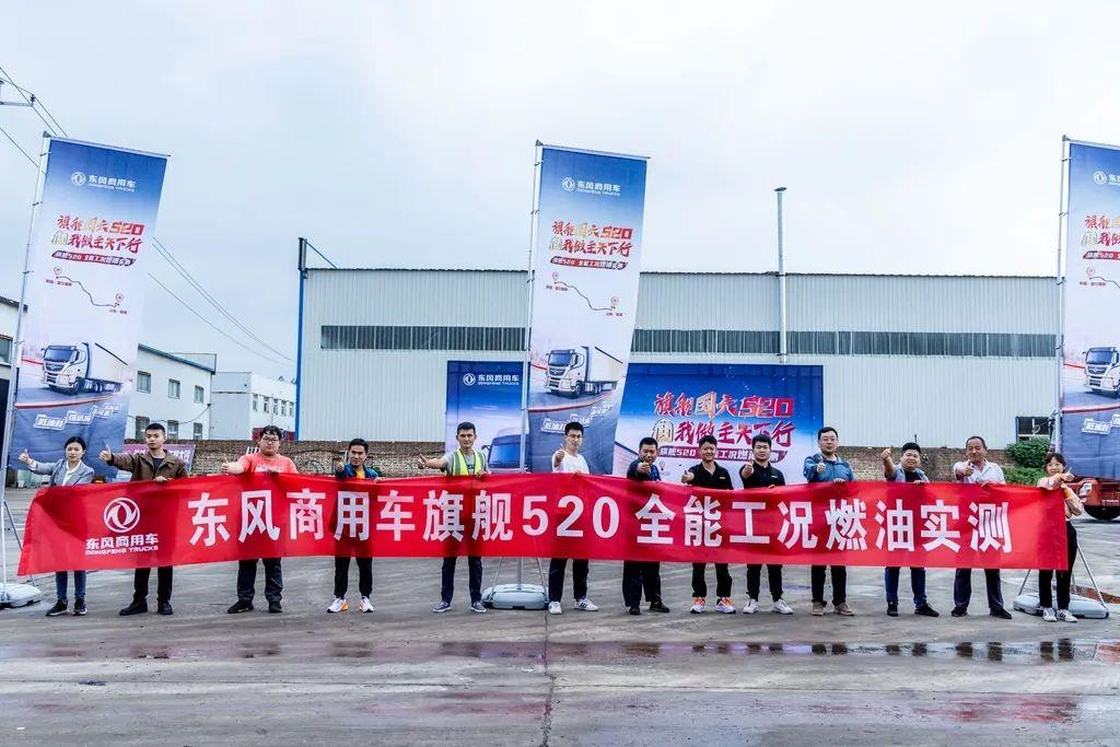 31.1升/百公里!东风天龙旗舰国六520全工况燃油实测完美收官