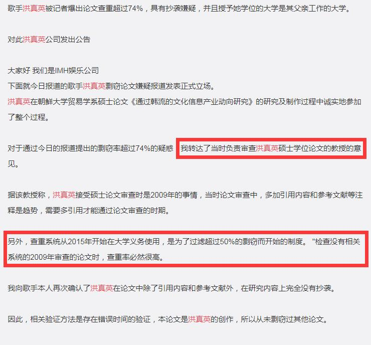 韩国翟天临?洪真英论文涉抄袭99.9%,公司曾说明原因被打脸