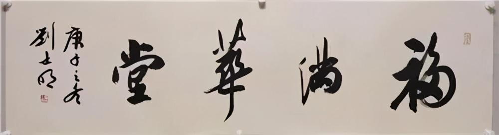 刘士明:豫东书法追梦人