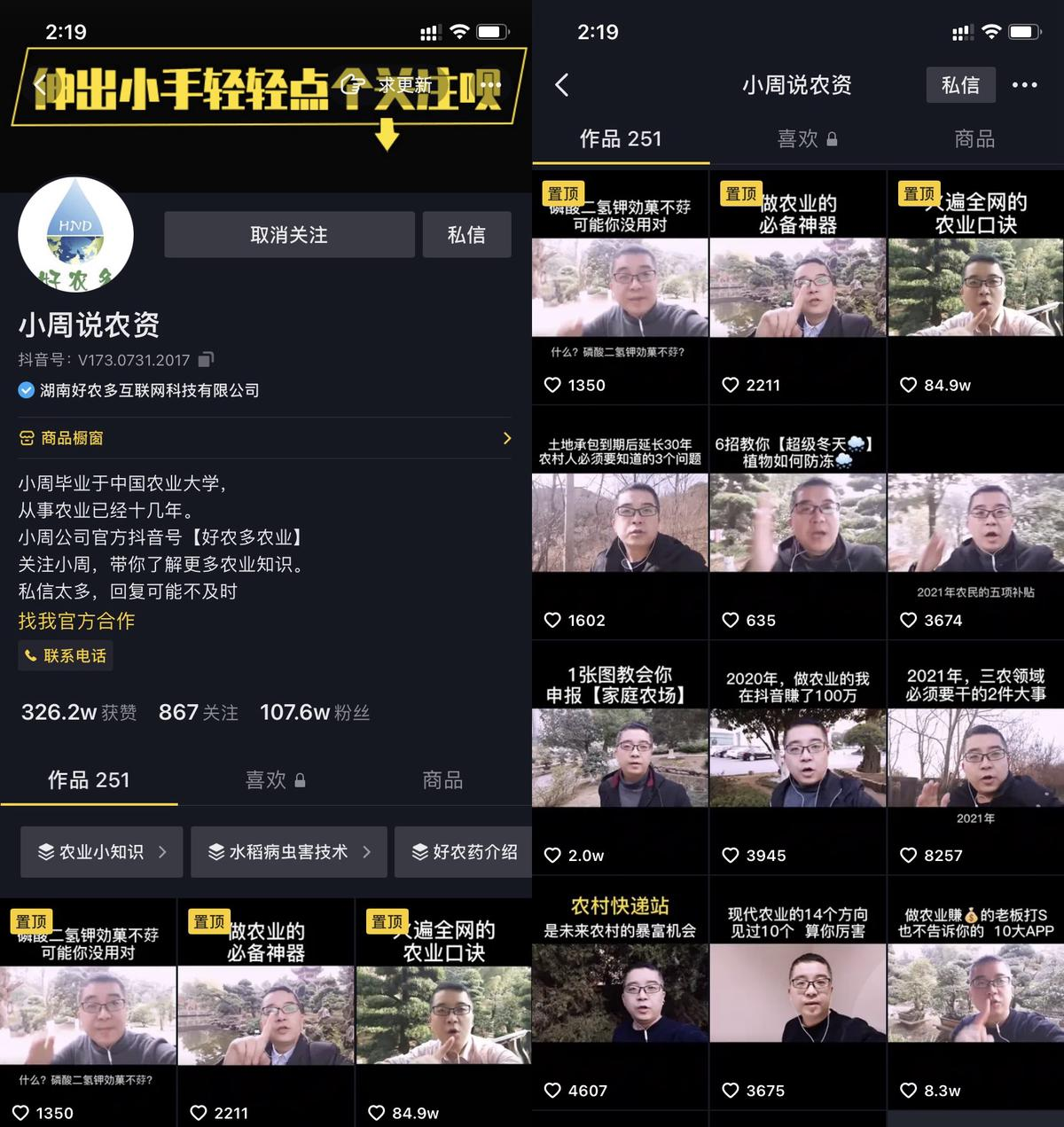 抖音号小周说农资:(周昌南)985大学生,新农人转型知识达人