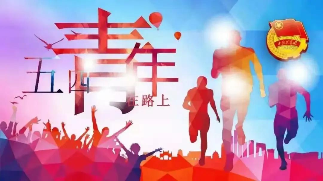 弘扬五四精神 牢记党史初心 江苏建湖中专召开五四表彰大会